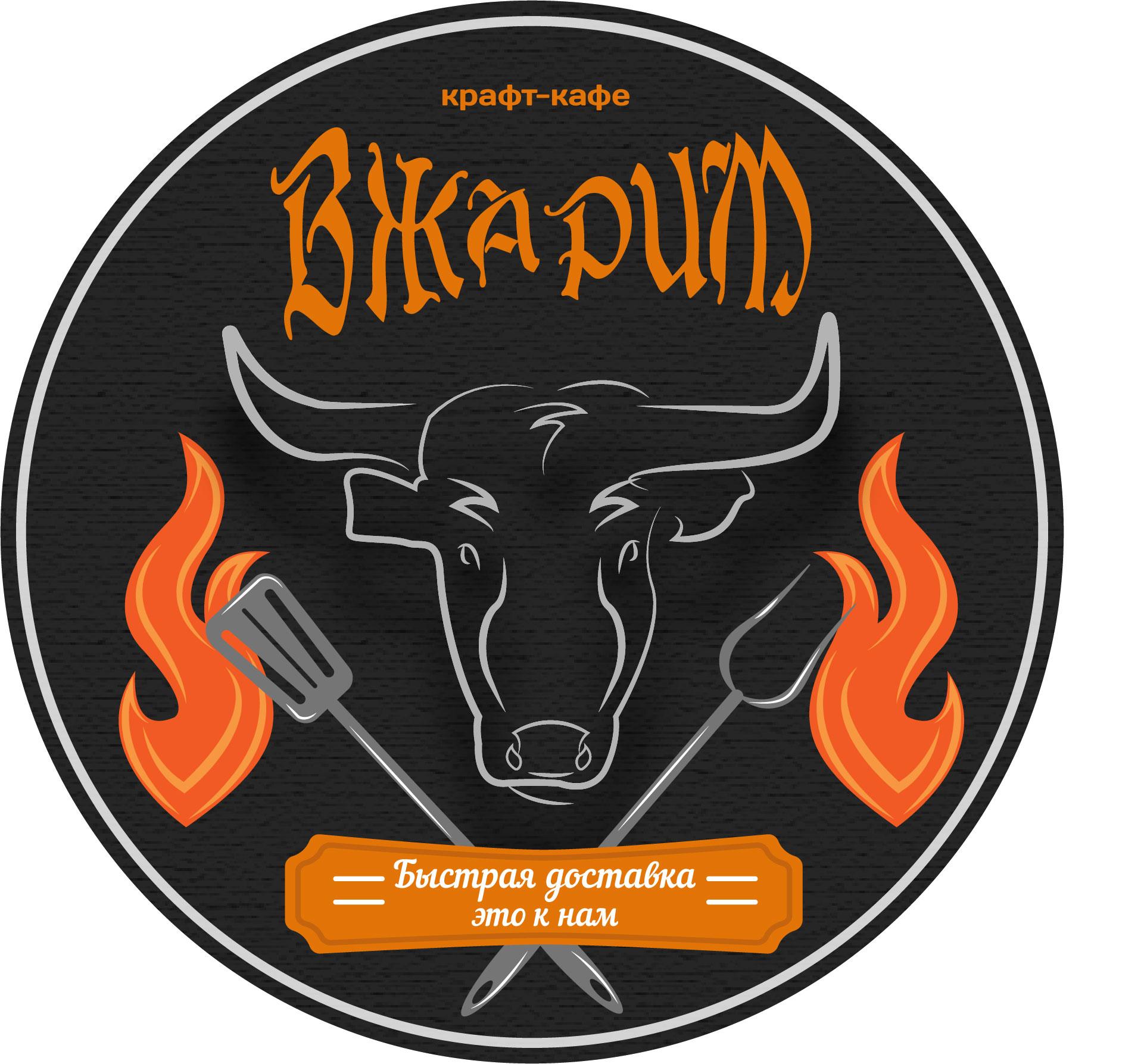 Требуется, разработка логотипа для крафт-кафе «ВЖАРИМ». фото f_73160145d7f70dd7.jpg