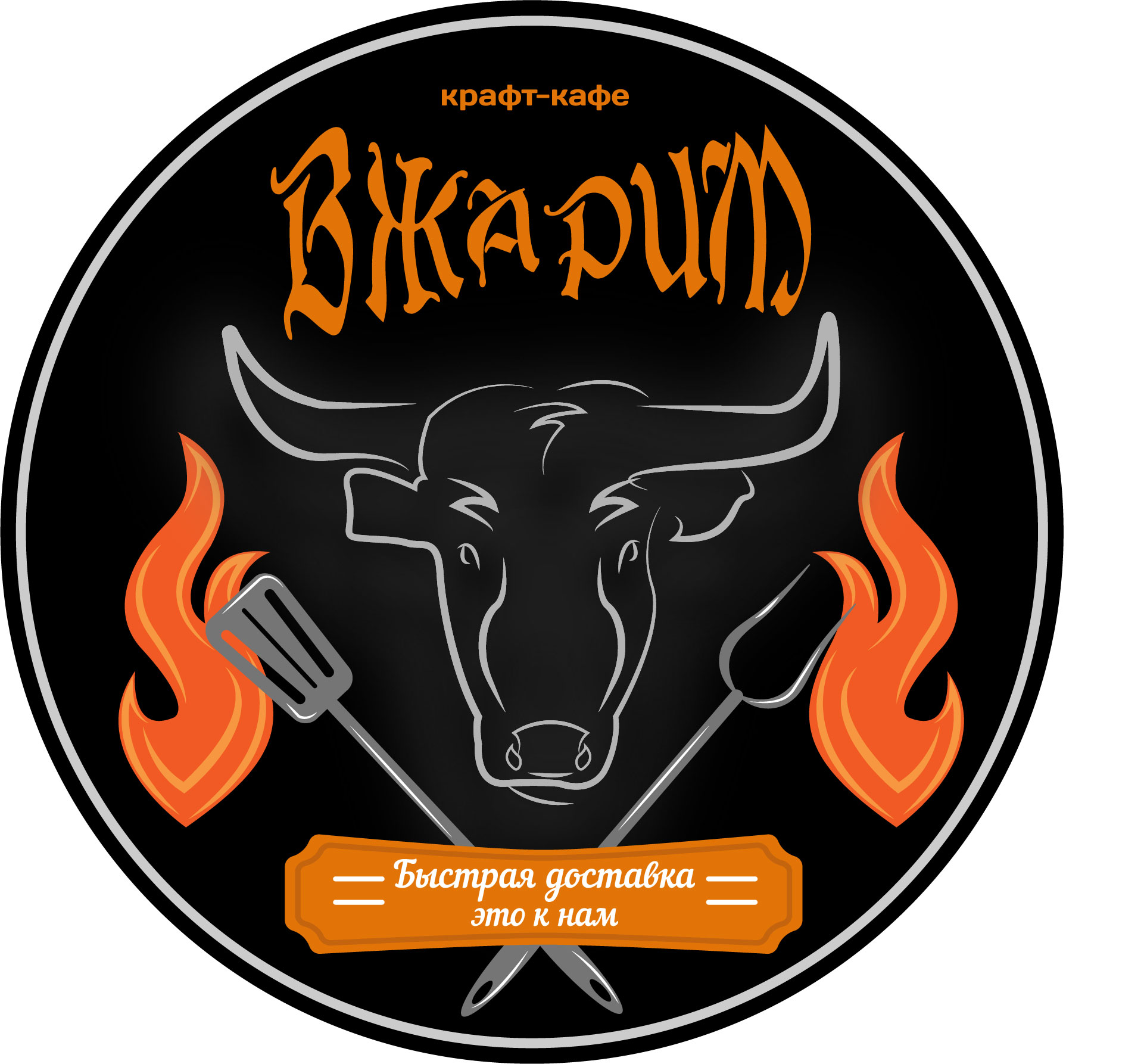 Требуется, разработка логотипа для крафт-кафе «ВЖАРИМ». фото f_73760145d79721dc.jpg