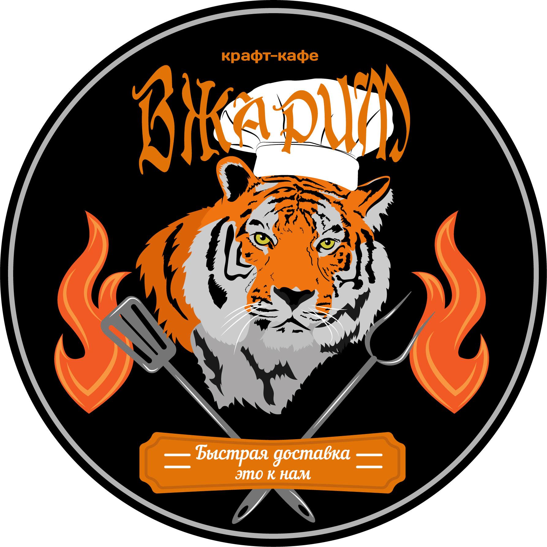 Требуется, разработка логотипа для крафт-кафе «ВЖАРИМ». фото f_80660145d6d1f834.jpg