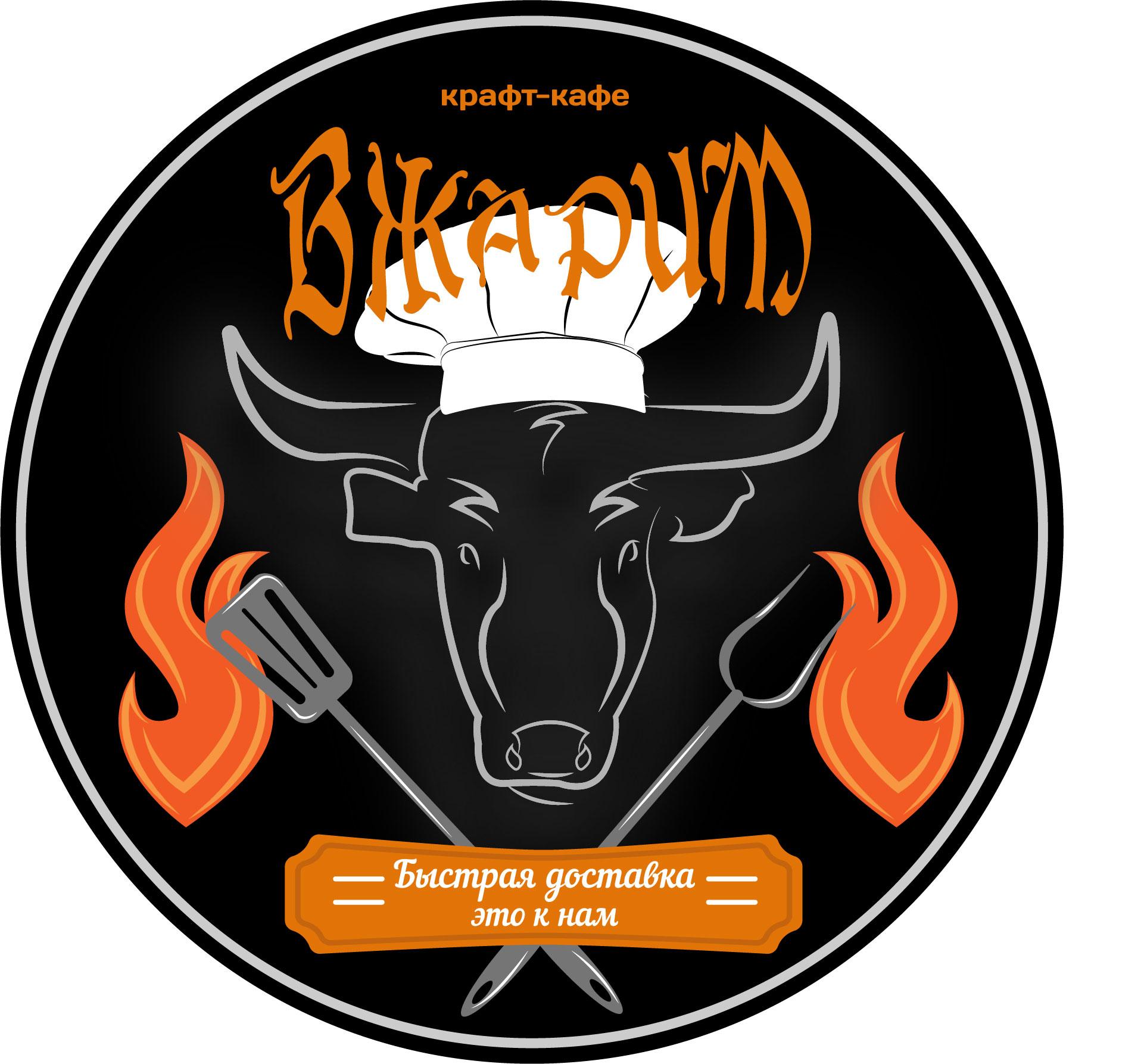 Требуется, разработка логотипа для крафт-кафе «ВЖАРИМ». фото f_84960145d86b846c.jpg