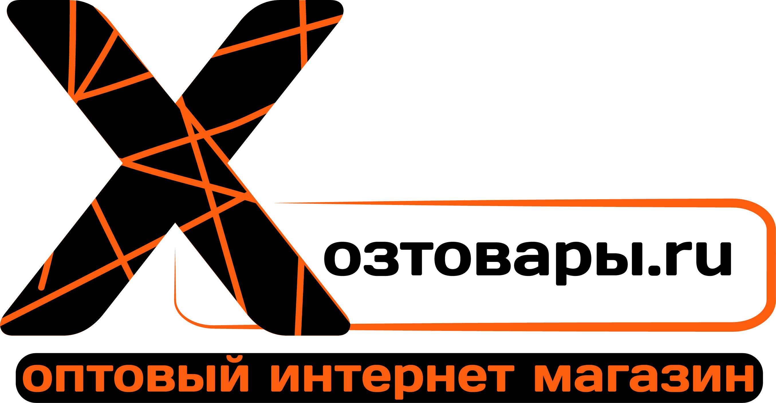 Разработка логотипа для оптового интернет-магазина «Хозтовары.ру» фото f_949606c9133e9734.jpg