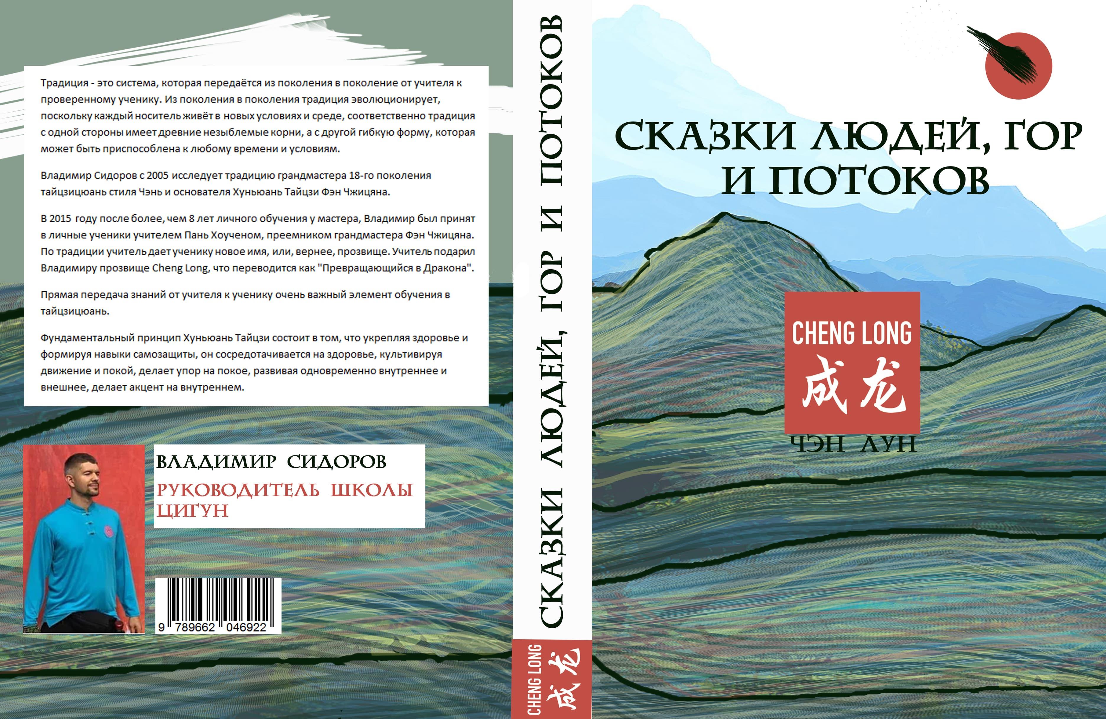Обложка для книги фото f_8675ecd30d86926f.jpg