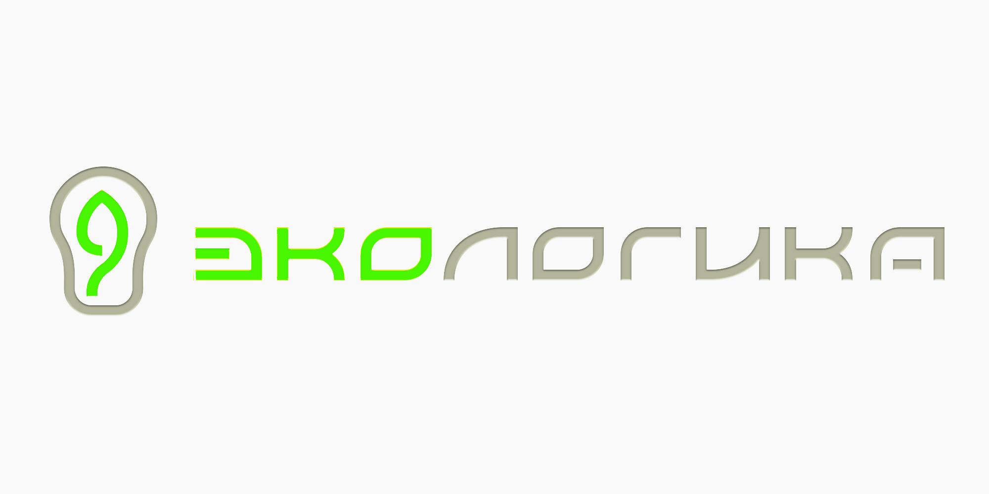 Логотип ЭКОЛОГИКА фото f_0815943b85d02514.jpg
