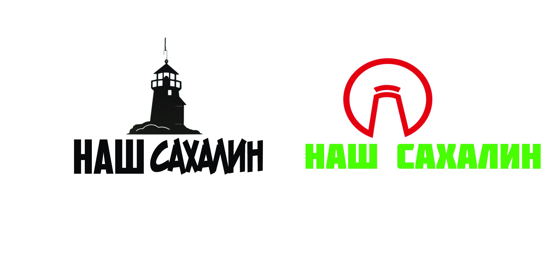 "Логотип для некоммерческой организации ""Наш Сахалин"" фото f_0965a7c57db59bf1.jpg"