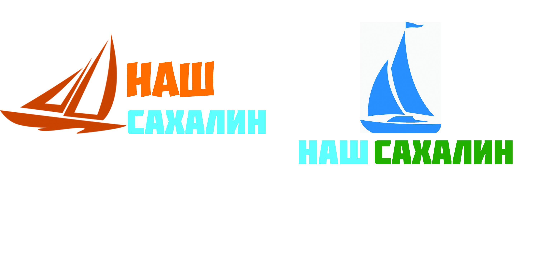"""Логотип для некоммерческой организации """"Наш Сахалин"""" фото f_8155a7c7977669cc.jpg"""