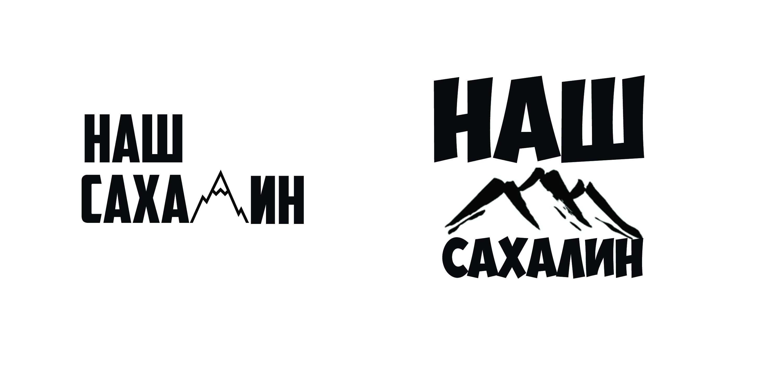 "Логотип для некоммерческой организации ""Наш Сахалин"" фото f_8665a7c45fee810d.jpg"
