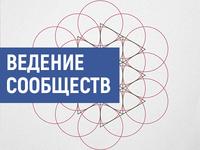 Ведение сообществ Вконтакте, Одноклассники, facebook, instagram
