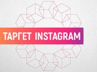 Настройка таргетированной рекламы instagram