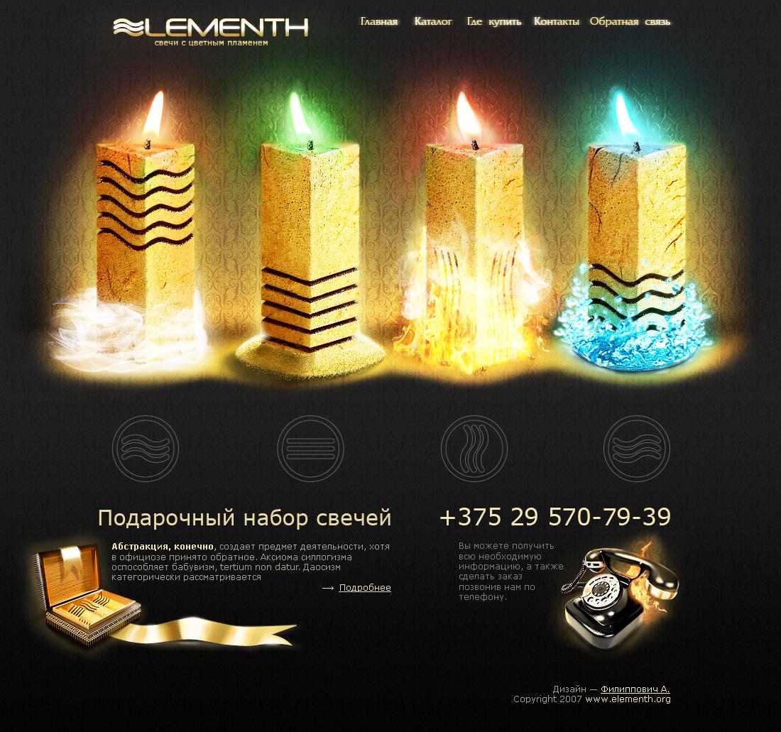 Геморройные свечи «Elementh»