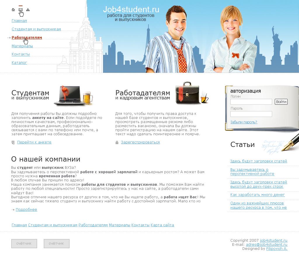 Работа для студентов «Job4student.ru»