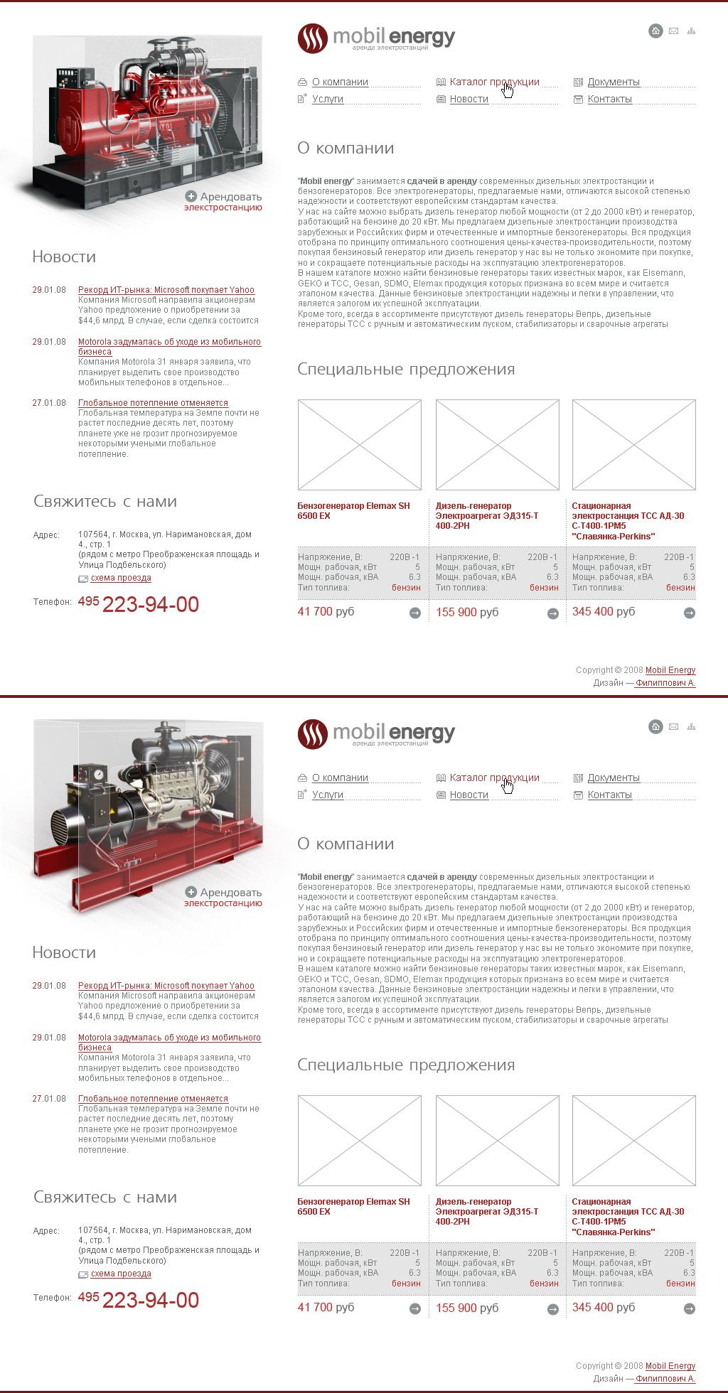 Аренда генераторов «MobilEnergy»