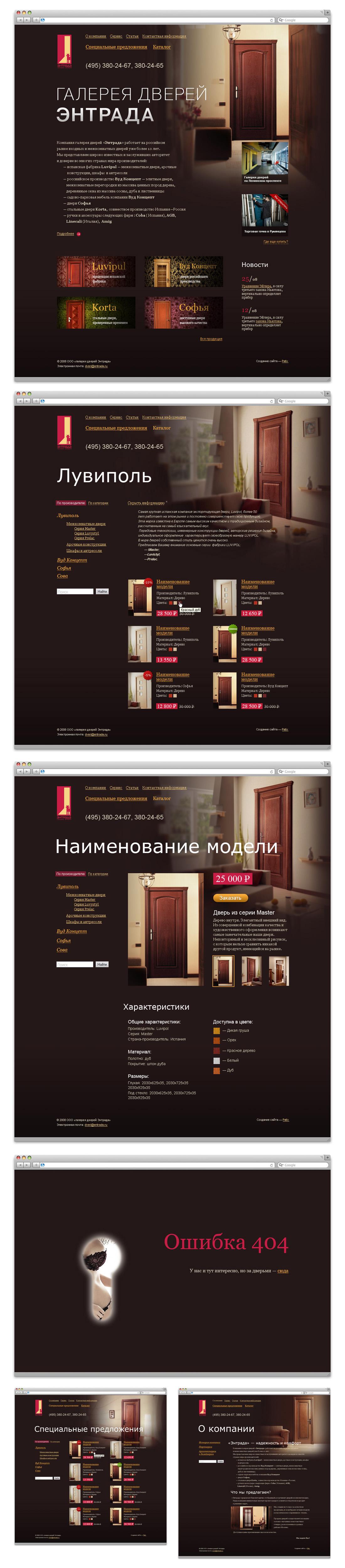 Галерея дверей «Энтрада»