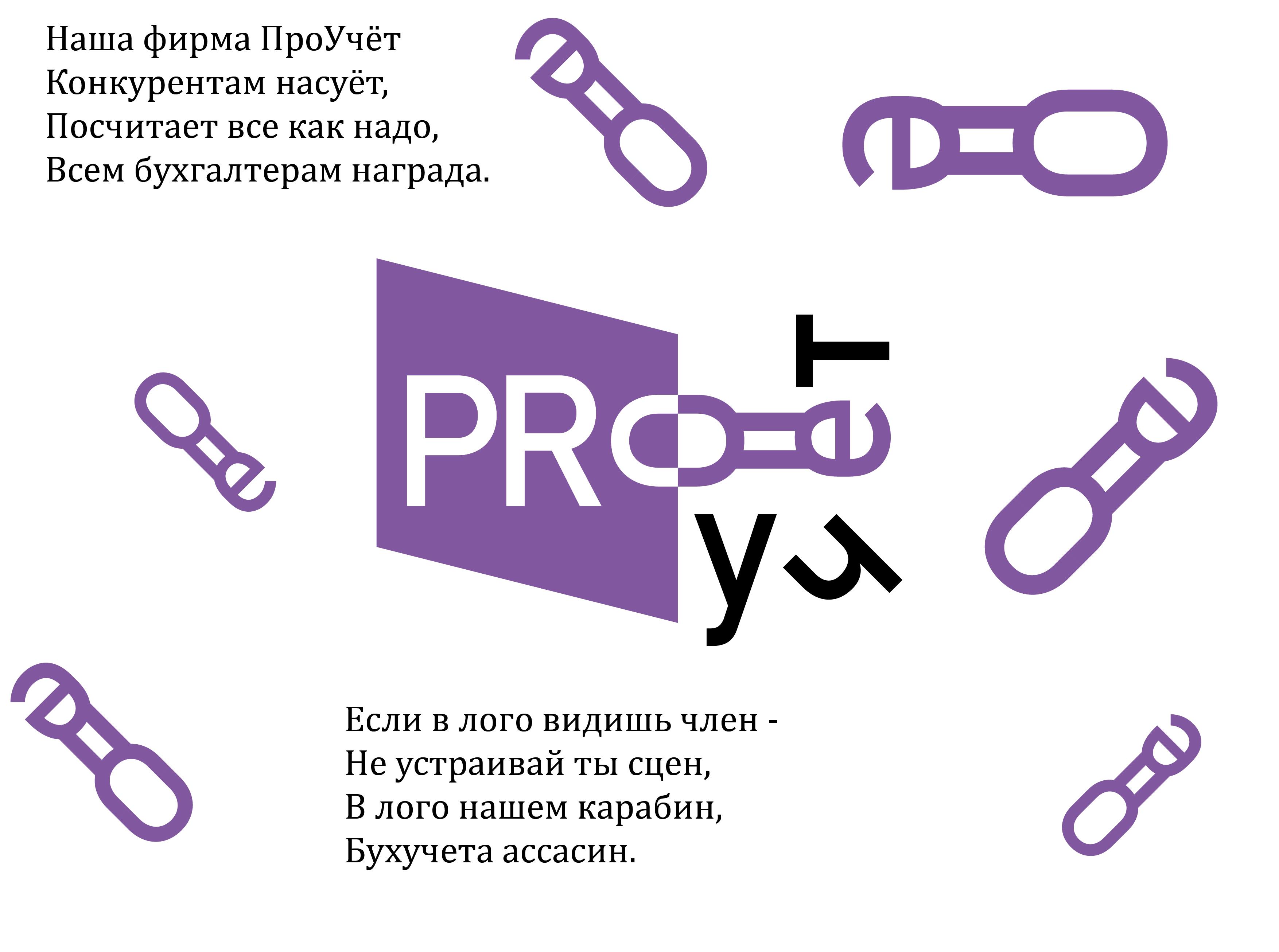 Разработка логотипа с фирменным знаком для Бухгалтерской ком фото f_1225f9313b393f75.jpg