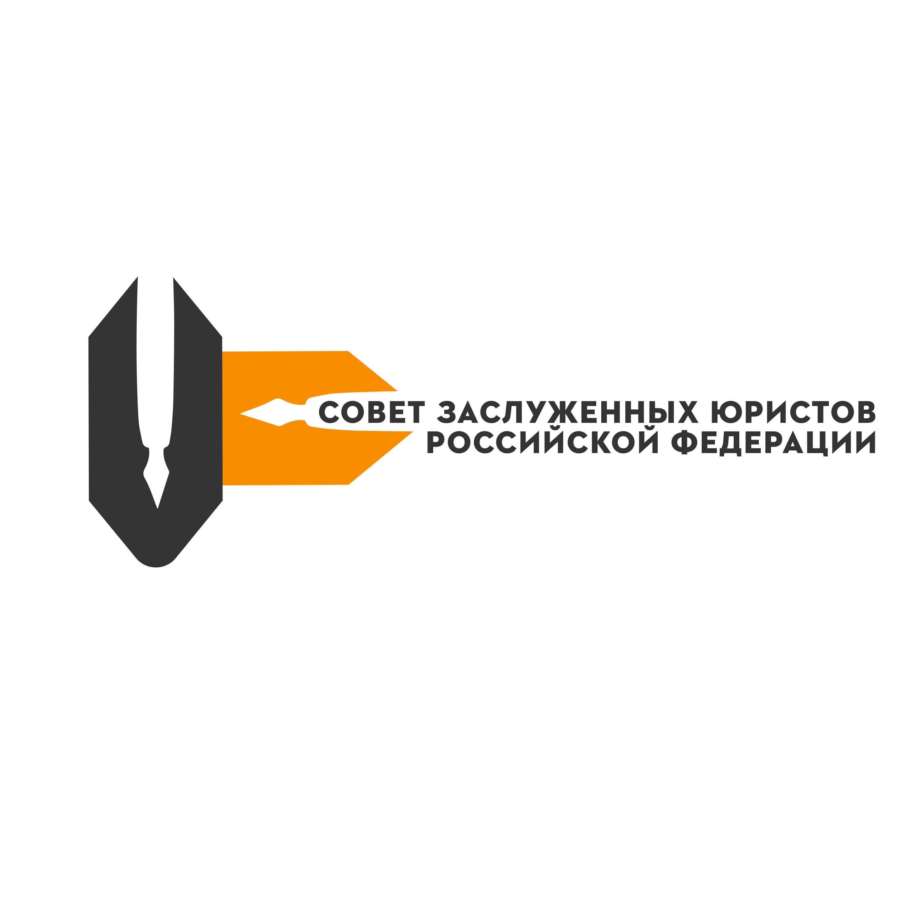 Разработка логотипа Совета (Клуба) заслуженных юристов Российской Федерации фото f_4345e4af3368939f.jpg