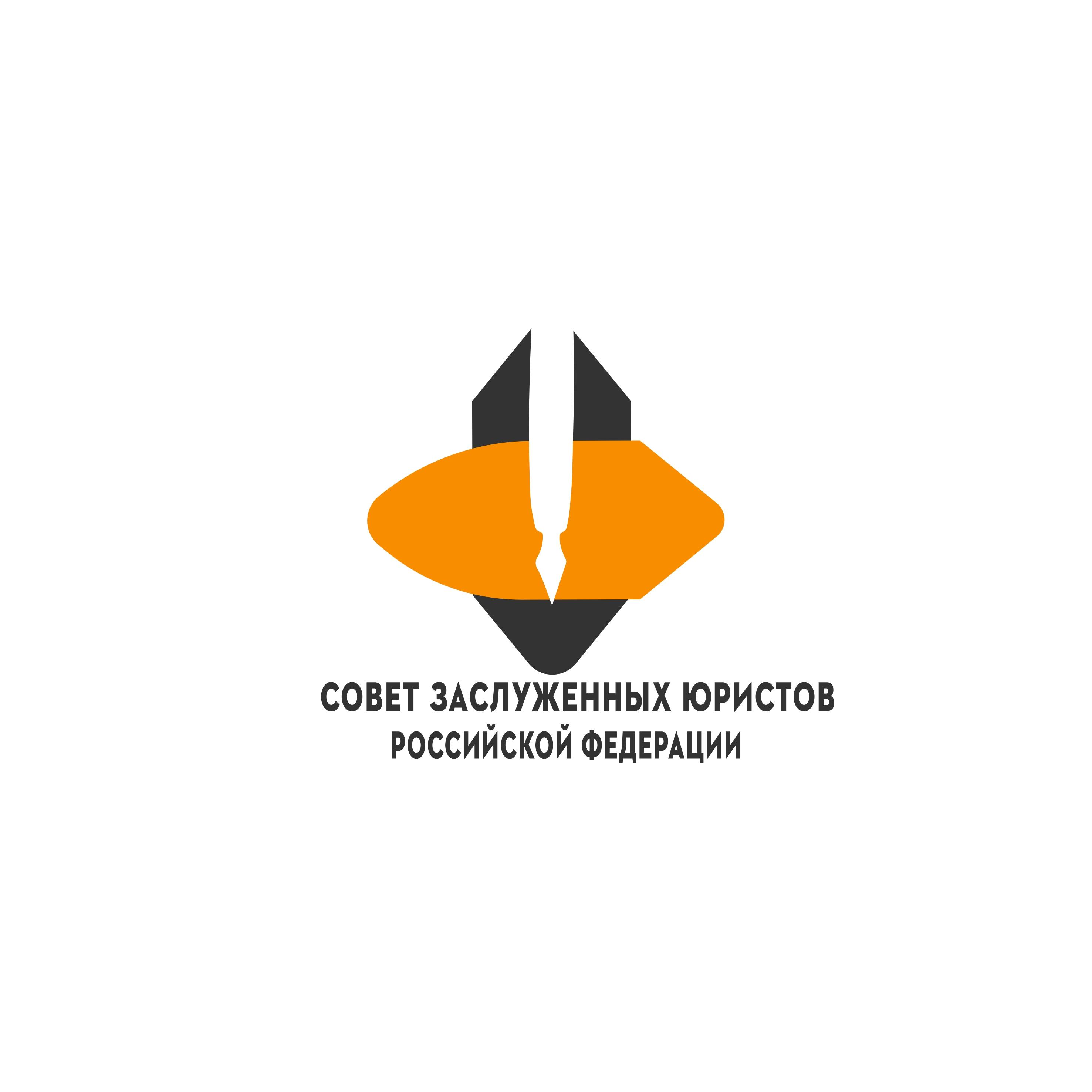 Разработка логотипа Совета (Клуба) заслуженных юристов Российской Федерации фото f_6205e4af47306709.jpg