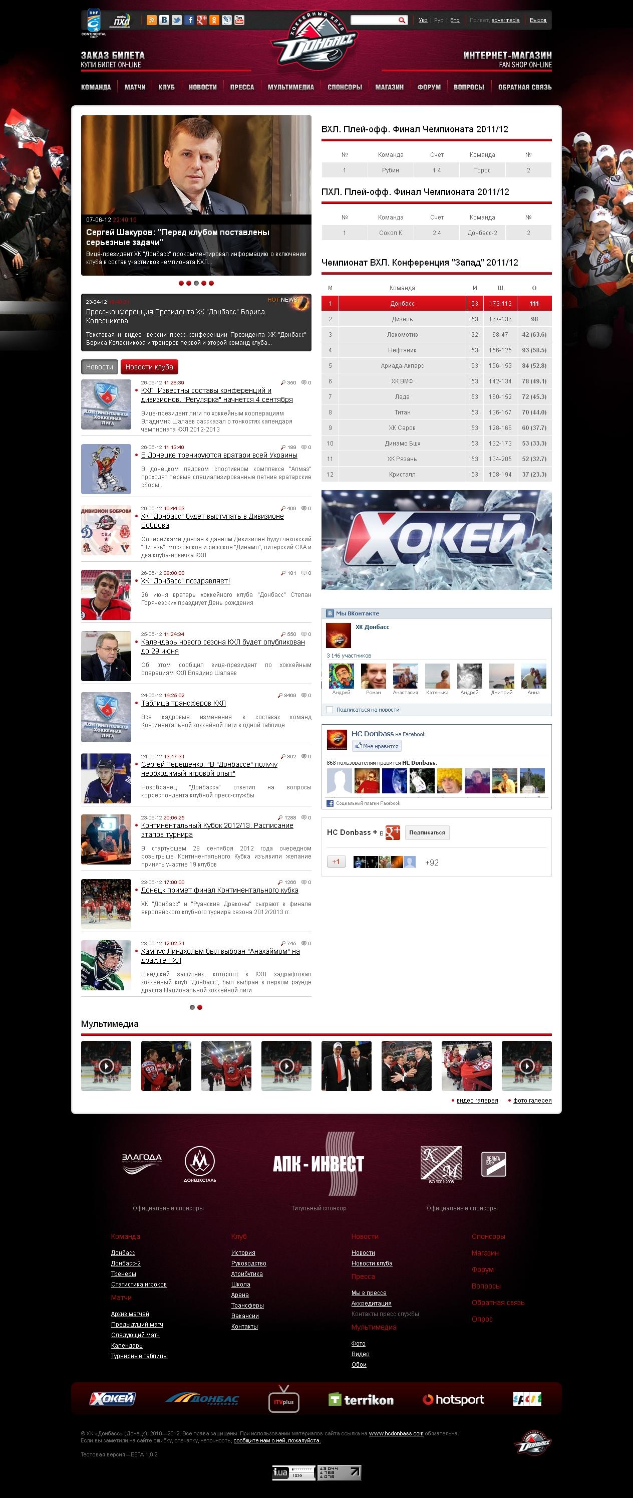 ХК Донбасс, официальный сайт(доработка, кастомизированный битрикс)