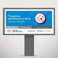 чебоксары автоматика | билборд