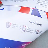 визовое агентство | листовка