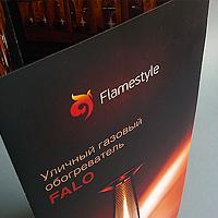 flamestyle | лифлет