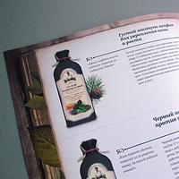 рецепты агафьи | концепт каталога