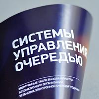 системы управления очередью | брошюра