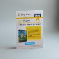 lingua leo | листовка