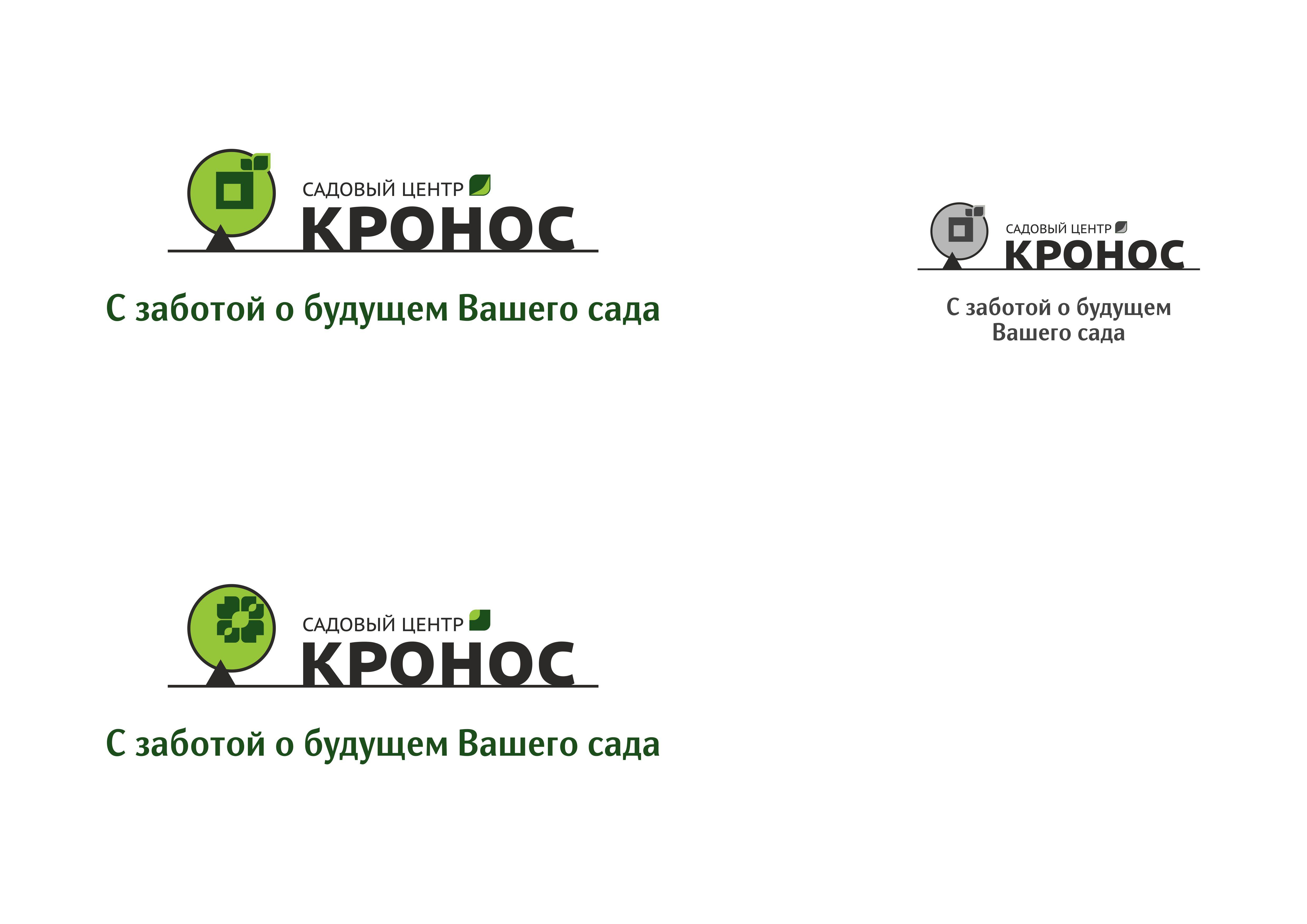 Разработка название садового центра, логотип и слоган фото f_1995a71bd1250c59.jpg