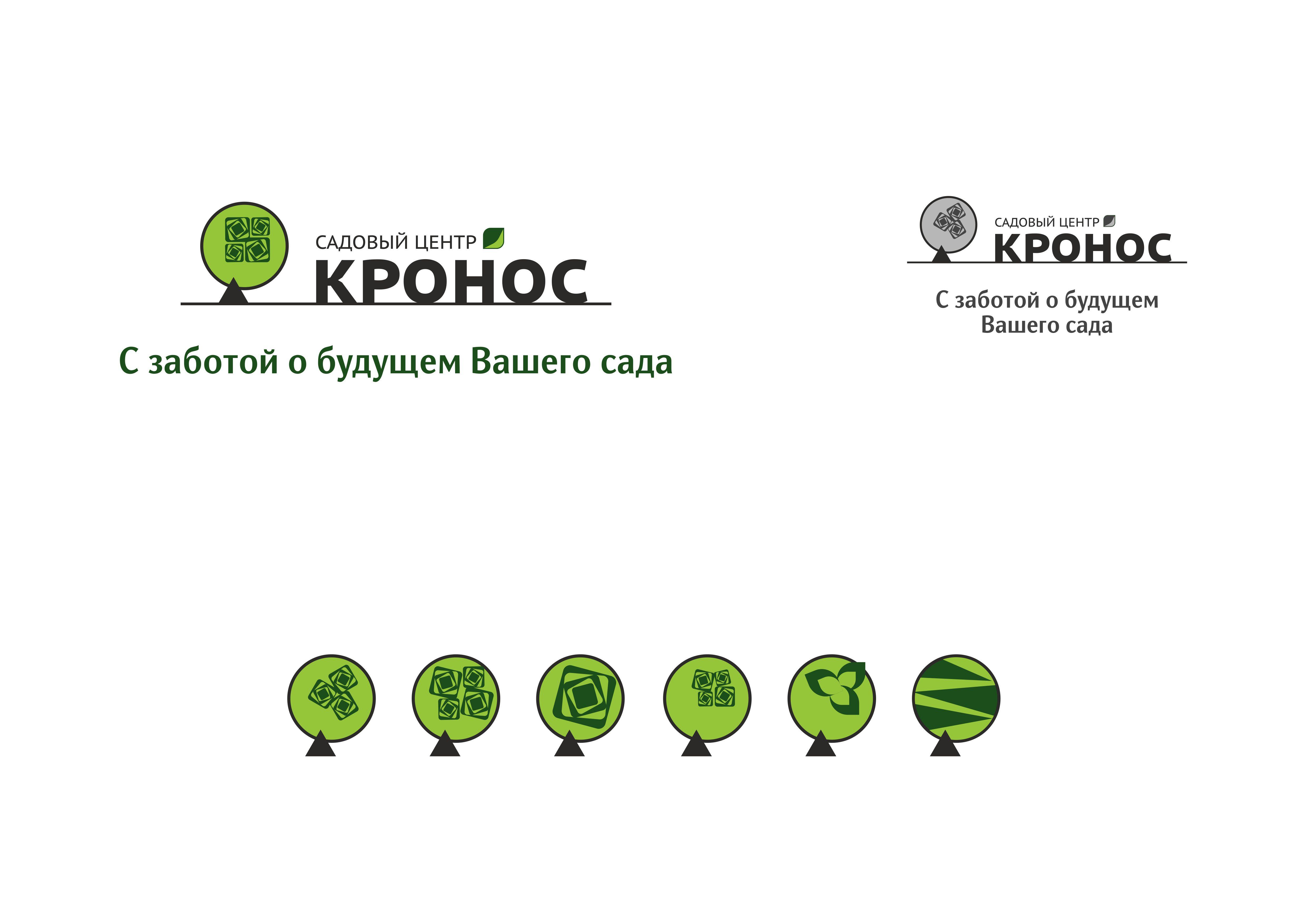 Разработка название садового центра, логотип и слоган фото f_7055a71bd2b0ef35.jpg