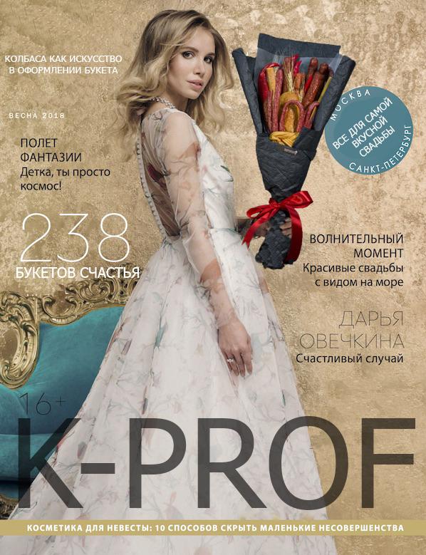 Полиграфический дизайн, Журнальный дизайн, Коллаж.  фото f_2345d6ce422ca672.jpg