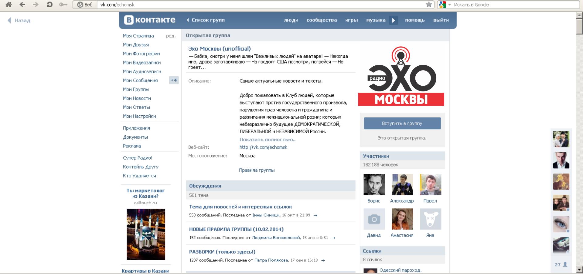 Дизайн логотипа р/с Эхо Москвы. фото f_0315625e47894e79.png