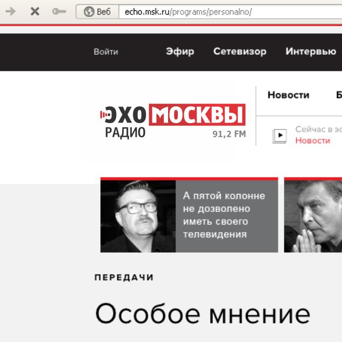 Дизайн логотипа р/с Эхо Москвы. фото f_0585626077f00d85.png