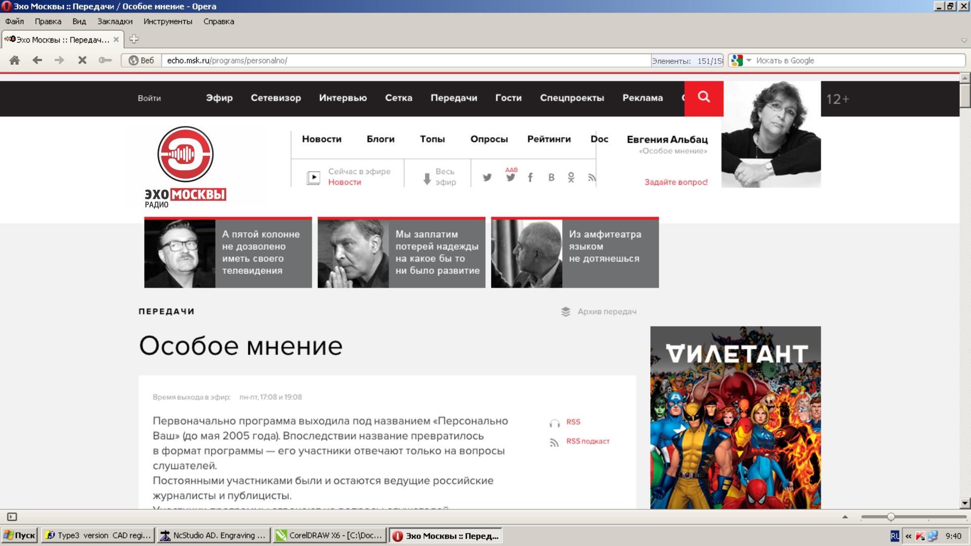 Дизайн логотипа р/с Эхо Москвы. фото f_1435625fbe066d40.png