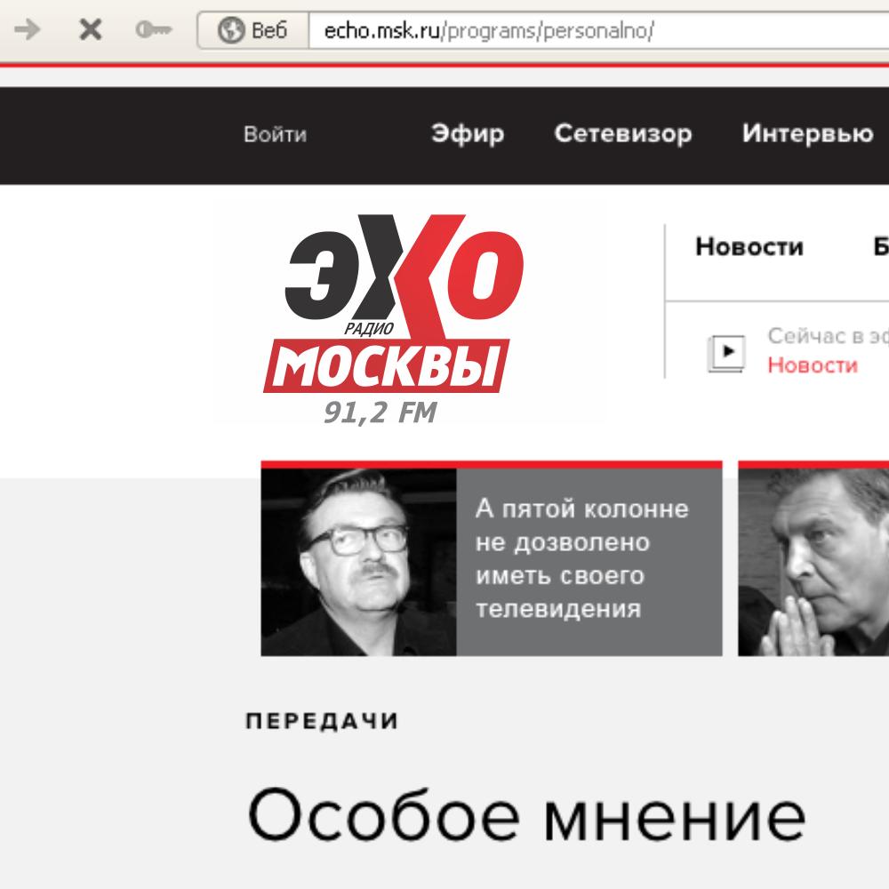 Дизайн логотипа р/с Эхо Москвы. фото f_2115627530d2e16c.png
