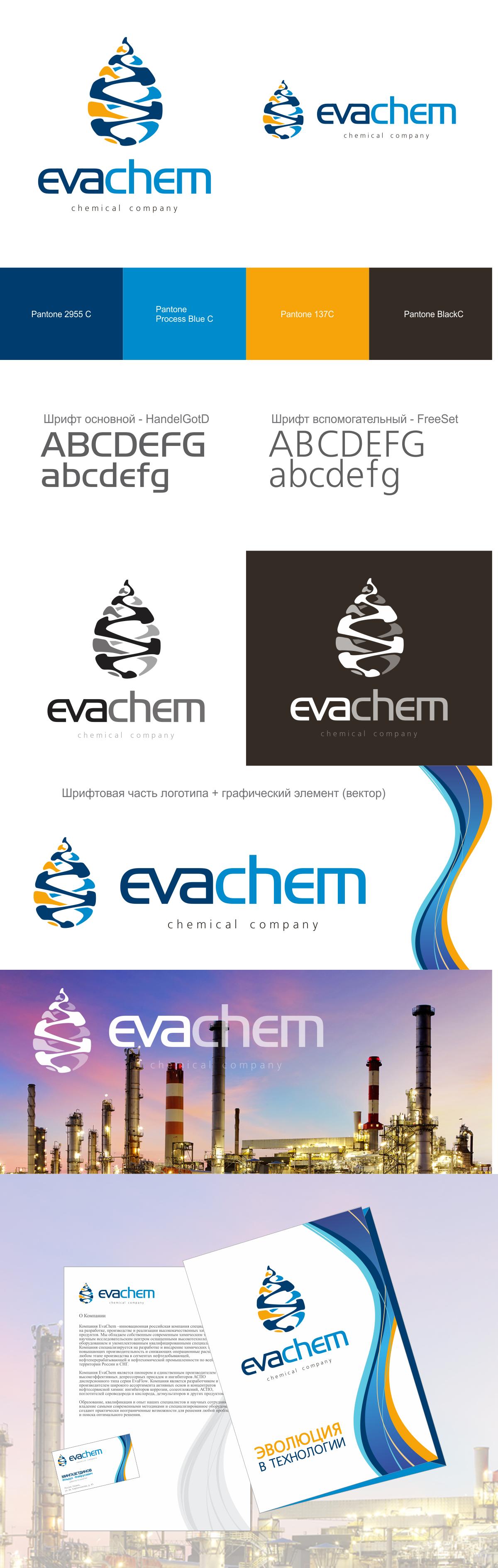 Разработка логотипа и фирменного стиля компании фото f_27357339919f3a5b.png