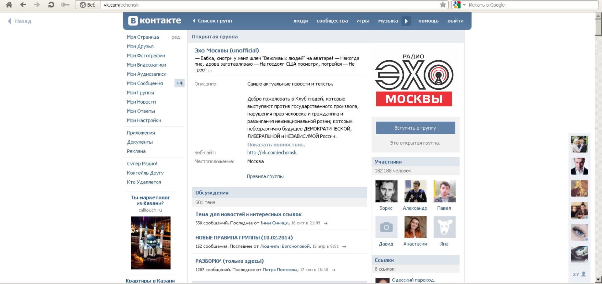 Дизайн логотипа р/с Эхо Москвы. фото f_3365625e47cb35fb.png