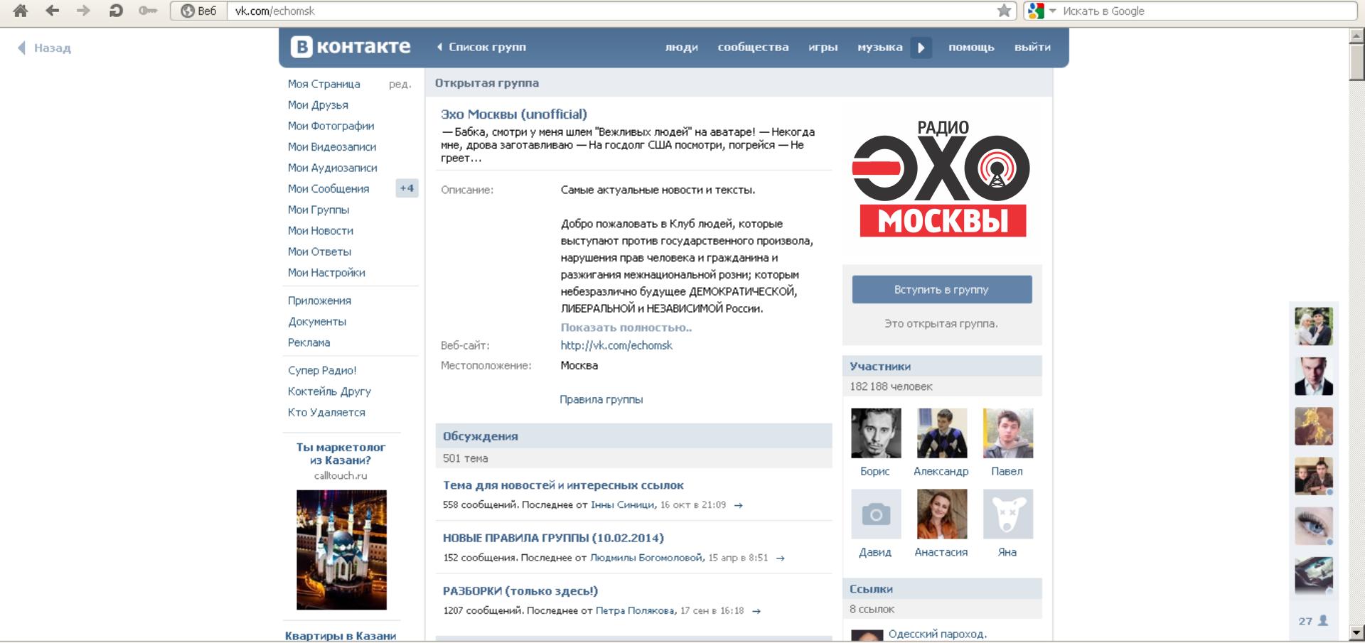 Дизайн логотипа р/с Эхо Москвы. фото f_4805625e470346e1.png