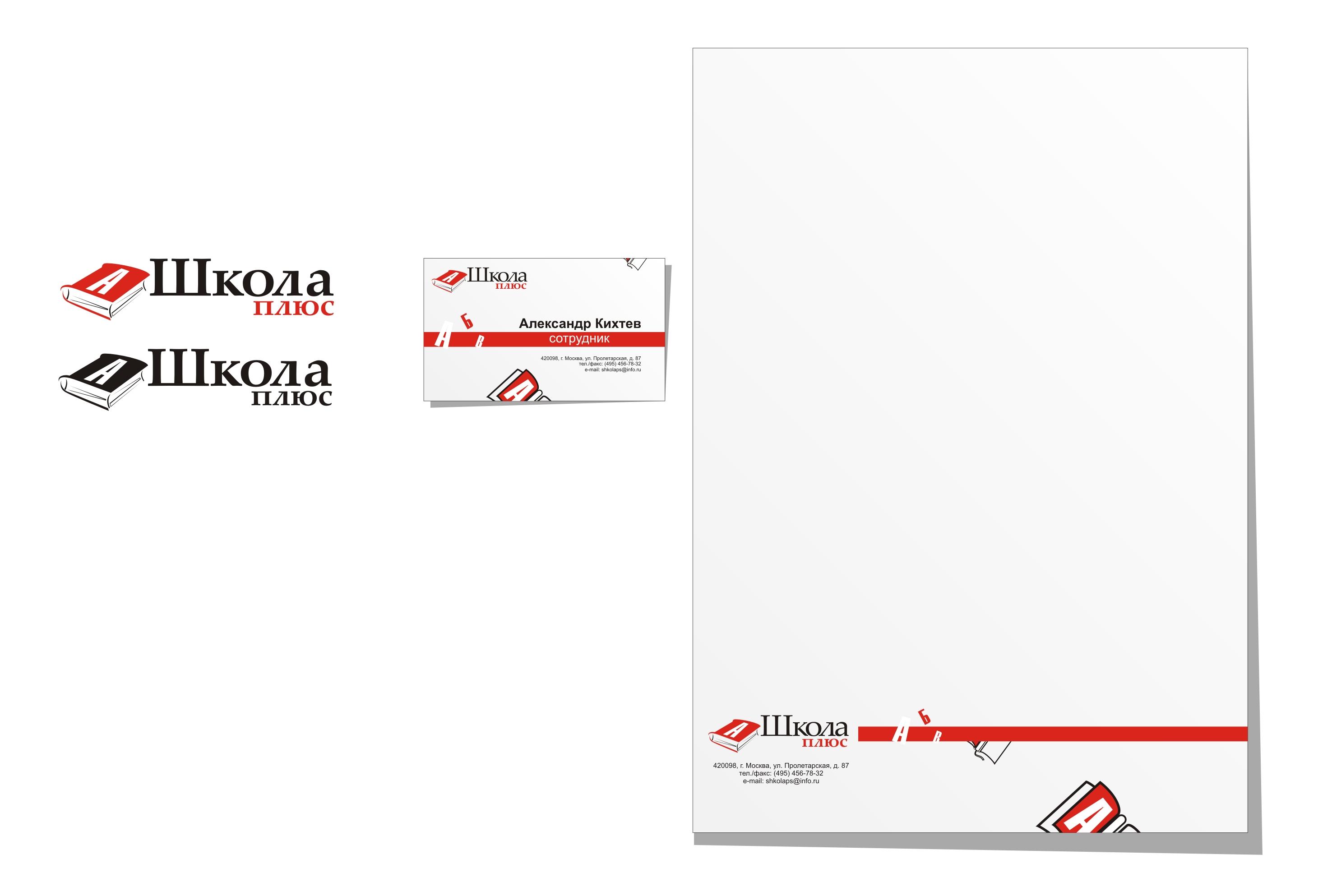 Разработка логотипа и пары элементов фирменного стиля фото f_4dad4e35bb6dc.jpg