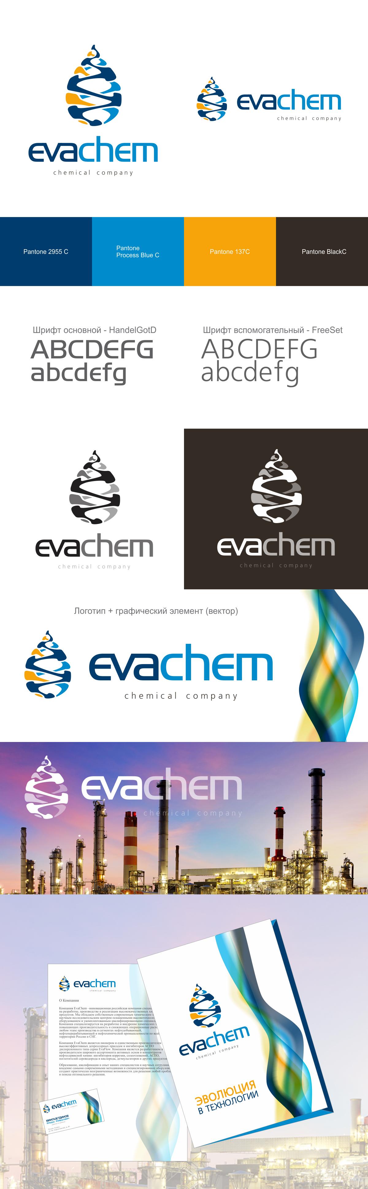Разработка логотипа и фирменного стиля компании фото f_6415736eee014b20.png