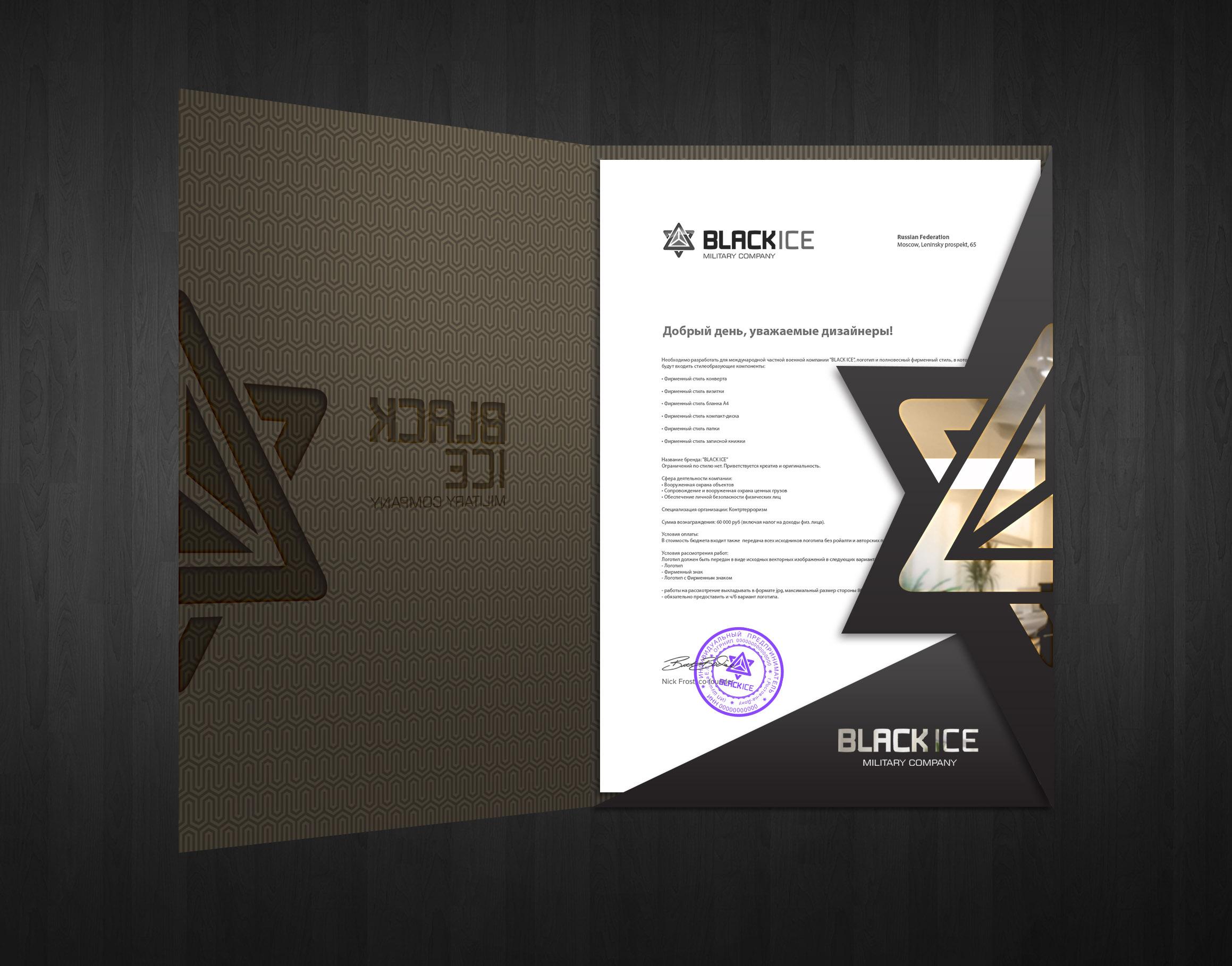 """Логотип + Фирменный стиль для компании """"BLACK ICE"""" фото f_70056e54d995d67d.jpg"""