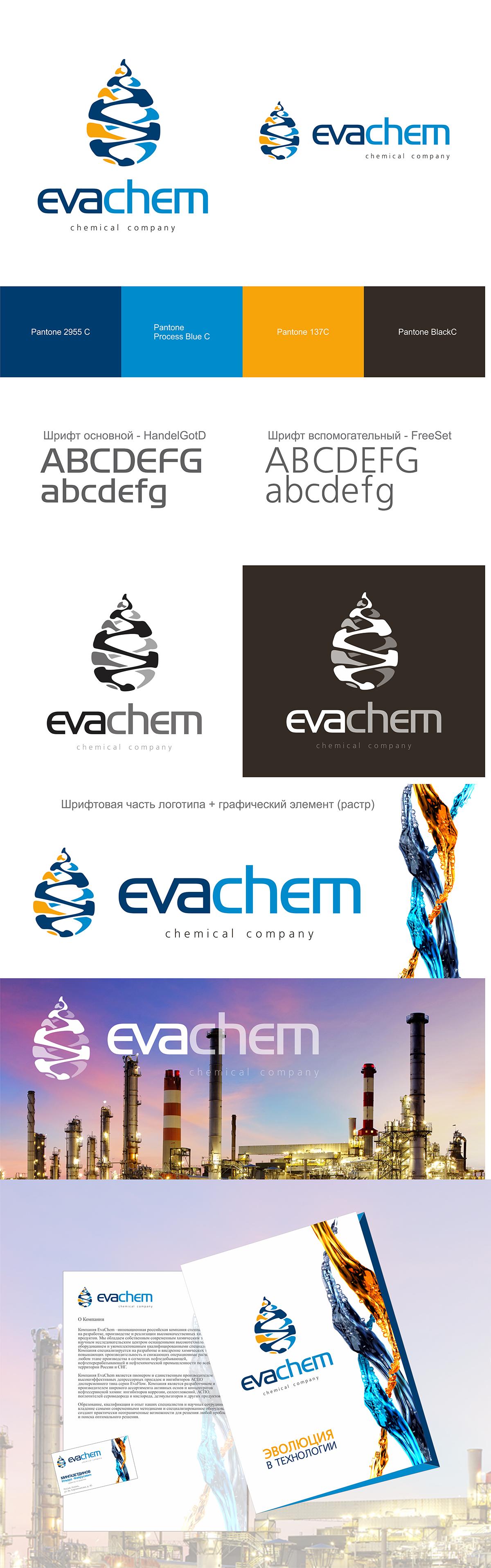 Разработка логотипа и фирменного стиля компании фото f_7345736f8d53dd66.png