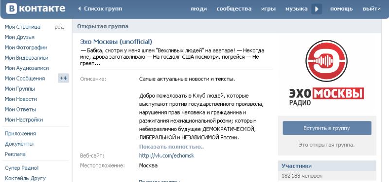 Дизайн логотипа р/с Эхо Москвы. фото f_8505625fc22810a7.png