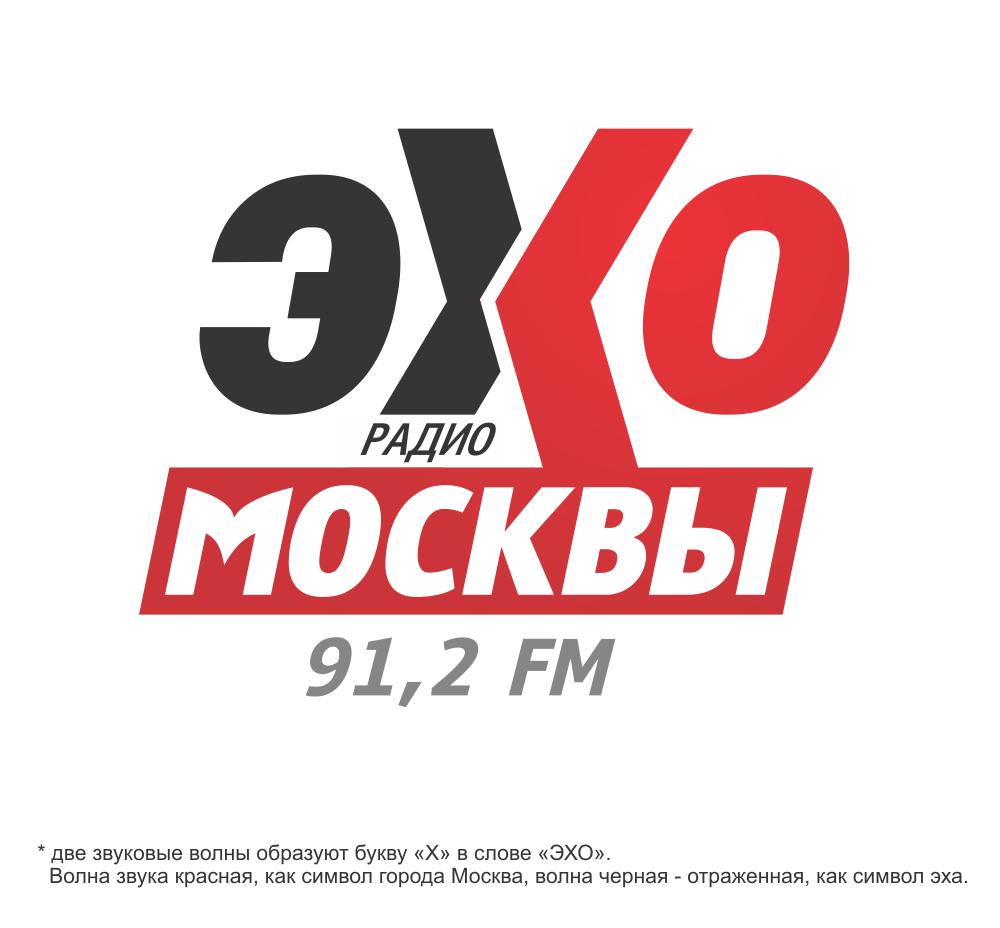 Дизайн логотипа р/с Эхо Москвы. фото f_851562752d74839a.png