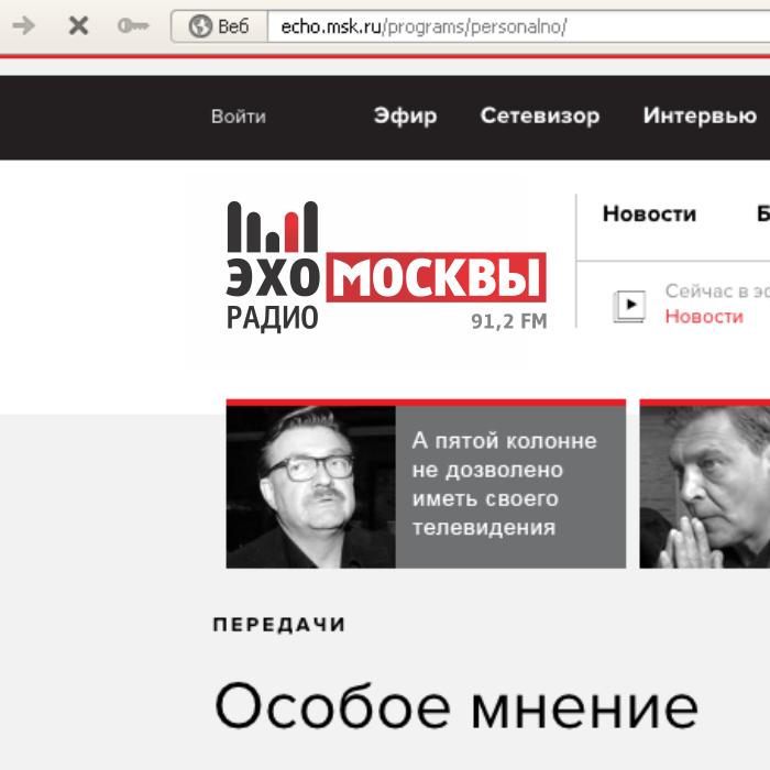 Дизайн логотипа р/с Эхо Москвы. фото f_8995626075d9b34c.png