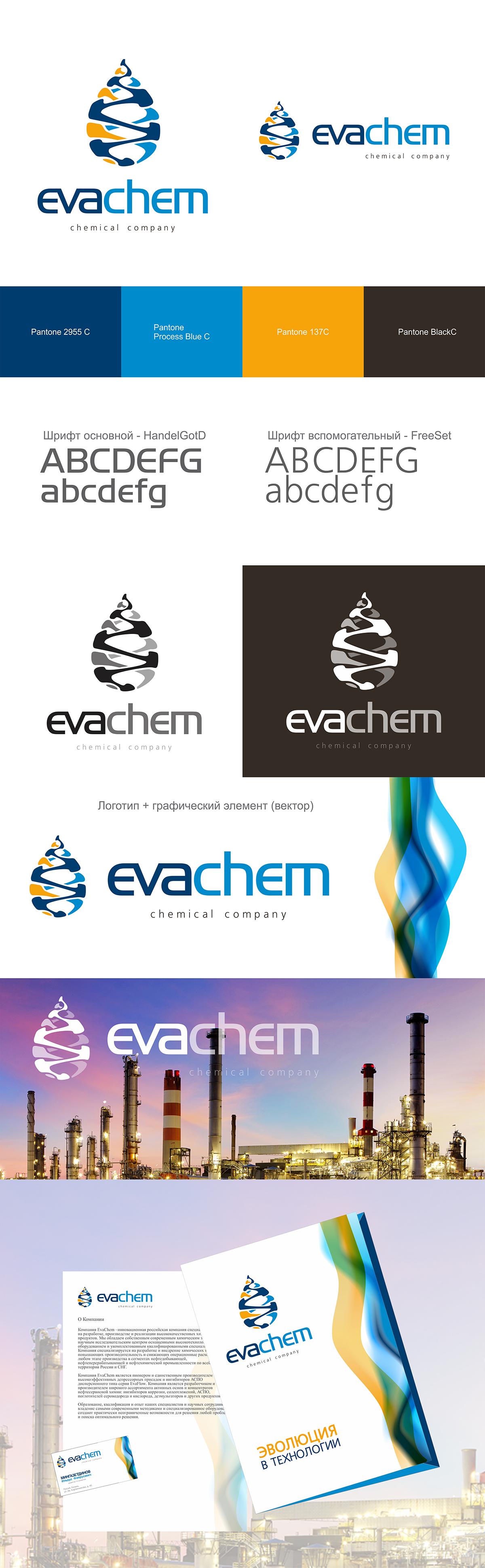 Разработка логотипа и фирменного стиля компании фото f_9145736f8d856957.png