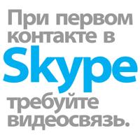В Skaype есть двойники.