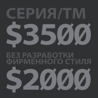 Стоимость проекта | Дизайн упаковки