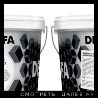 Универсальная упаковка красок и шпатлевок DERUFA