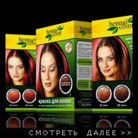 Серия упаковок Henna Color