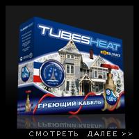 Упаковка TUBES HEAT / «Обогрев кровли»