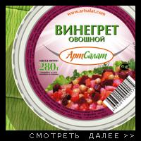 Винегрет / АртСалат